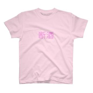 おさけはやめますあしたから T-shirts