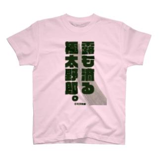 ピク太郎 半袖Tシャツ -露も滴る極太野郎- 02 T-shirts