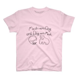 犬食いの飯、飯食いの犬 T-shirts