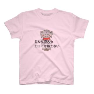 どんな偉人もエロには勝てない T-shirts