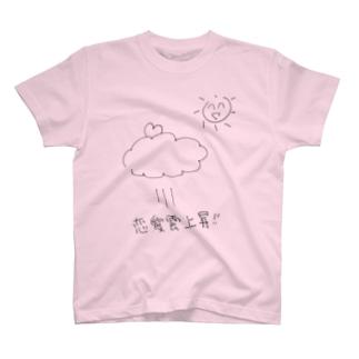 うんきあっぷ(恋愛雲) T-shirts