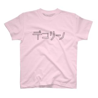 デコリーノシンプルシリーズ T-shirts