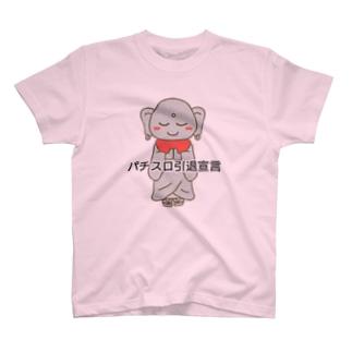 パチスロ引退宣言 T-shirts