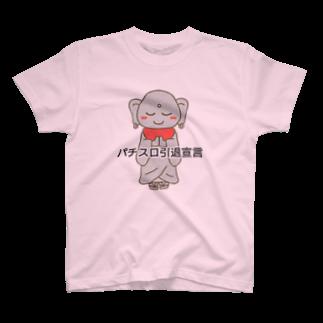デリーのパチスロ引退宣言 T-shirts