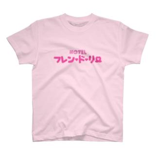 架空のラブホ♡フレン・ド・リー♡ T-shirts
