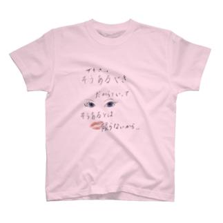 感情ののぞき穴 T-shirts