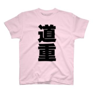 道重さんT名前シャツ Tシャツ T-shirts