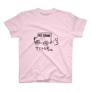 アストロ号くん T-shirts
