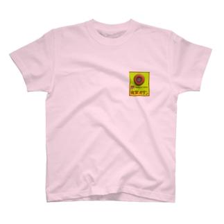 乳首感じない男は何やってもダメ vol.2 T-shirts