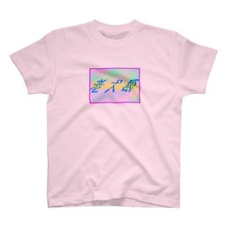 老犬喰 弐ノ喰 T-shirts