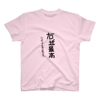 信者T T-shirts