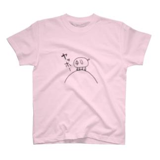 もしょもしょくん(ヤッホー) T-shirts