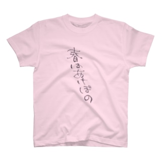 euzaのAKEBONO T-shirts