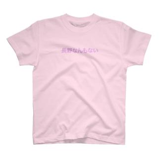 長野 T-shirts