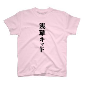 浅草キッド T-shirts