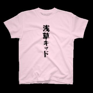 Yuwiiの店の浅草キッド T-shirts