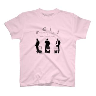 のびしろ×おぢさん T-shirts