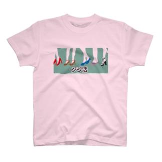 デリーの【CHINSHIBA】ジジ活  T-Shirt