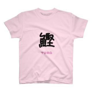 鰹(TUNA) T-shirts