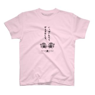 すゞめむすび(いっぱい食べて元気だしな) T-shirts