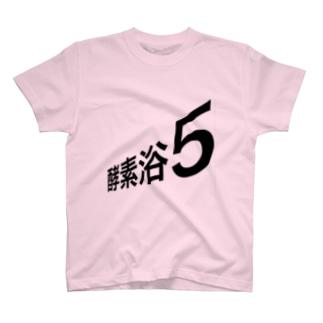 酵素浴5ロゴ T-shirts