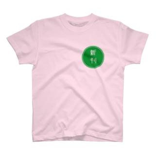 新刊 T-shirts