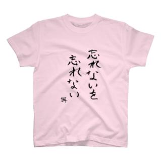 野水伊織 作『忘れないTシャツ』 T-shirts