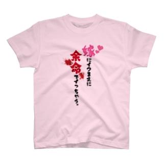 余命シリーズレディース T-shirts
