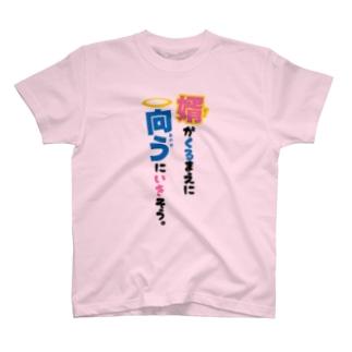 婿が来るまえに向うに行きそう T-shirts