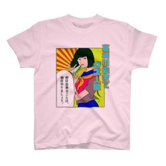 墓場の先までクズ人間別バージョン T-shirts