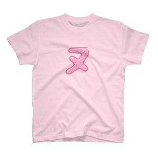 つだぬー「ヌ」 T-shirts