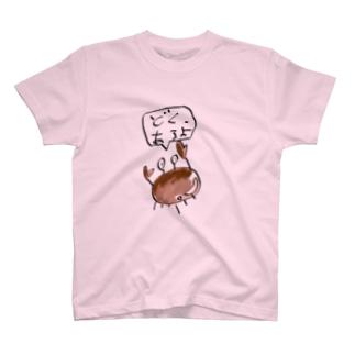 スベスベマンジュウガニ T-shirts
