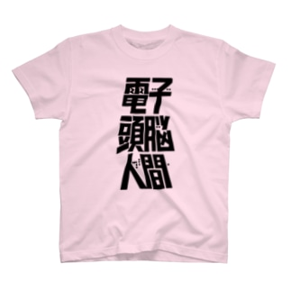 ゴトウヒデオ商店 ゲットースポーツのあいあむ電子頭脳人間 T-shirts
