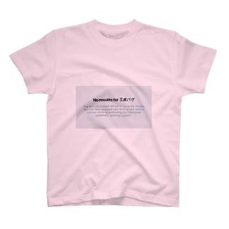 王貞パグ T-shirts