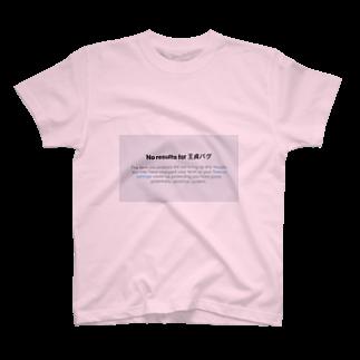 重曹の王貞パグ T-shirts