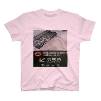 汚いベランダ T-shirts