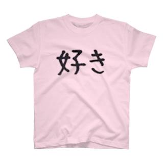 好きT T-shirts