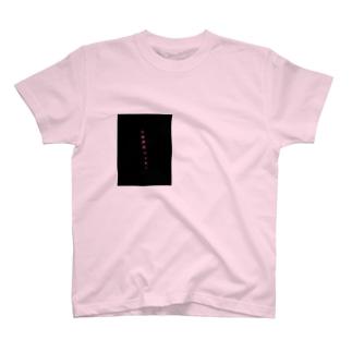 体調管理 T-shirts