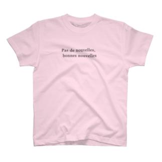 便りが無いのは良い便り T-shirts