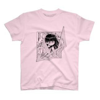 井上とさずのショップのデカい定規で遊ぶ沙織ちゃん T-shirts