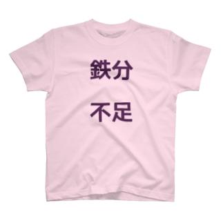 鉄分不足 T-shirts