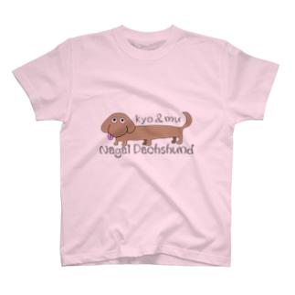 kyo&mu Nagai Dachshund T-shirts