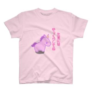 心配性なユニコーン T-shirts
