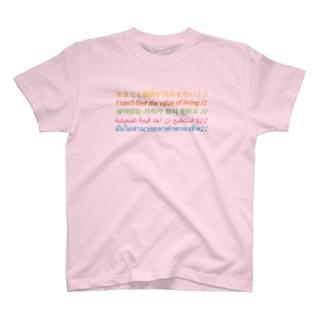 生きてる価値を見出す T-shirts