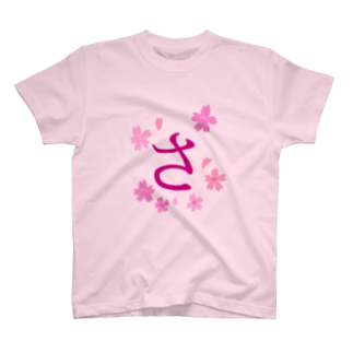 eria33のさくらのさ T-shirts
