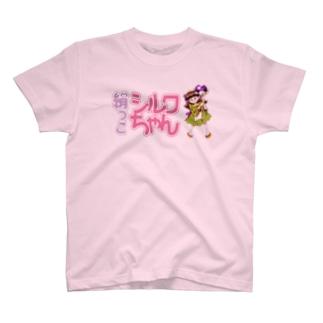 絹っ子 シルクちゃん T-shirts