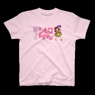 キシリ徹【(架空の)CMソングを作るユニット】の絹っ子 シルクちゃん T-shirts