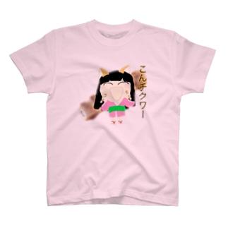 座敷わらしちゃん(ダジャレ編) T-shirts