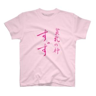 すずさんファンのための外出用の服 T-shirts