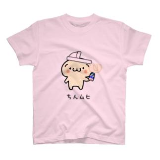 ちんちんにムヒ T-shirts